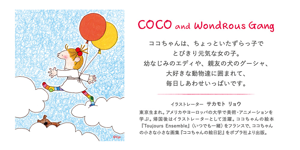 COCO and Wondrous Gang profile