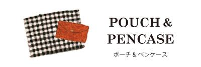 ポーチ・ペンケース