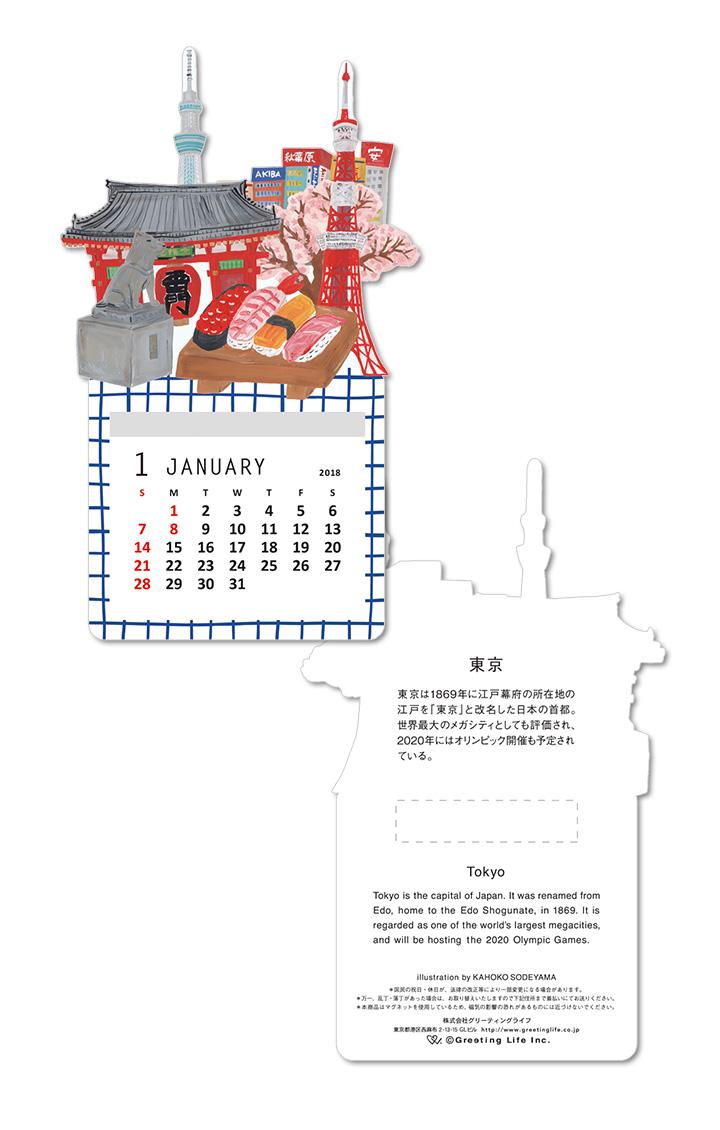 2018 ミニマグネットカレンダー 東京