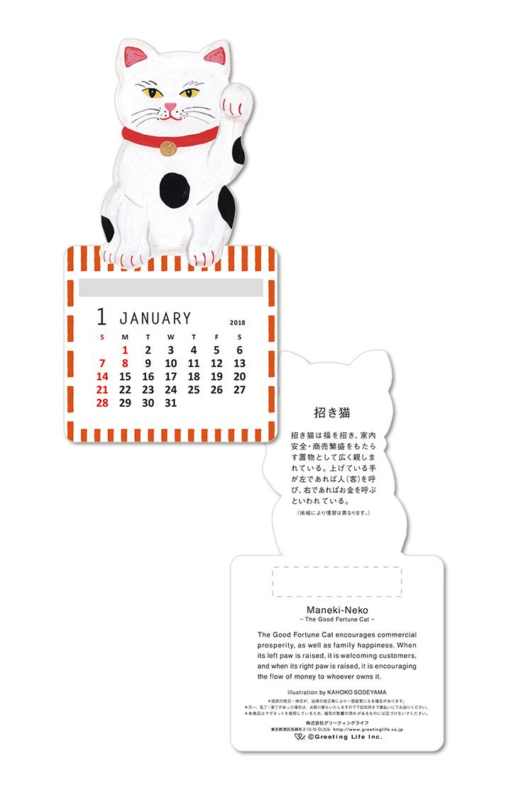 2018 ミニマグネットカレンダー 招き猫(左手)