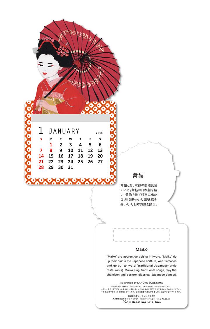 2018 ミニマグネットカレンダー 舞妓