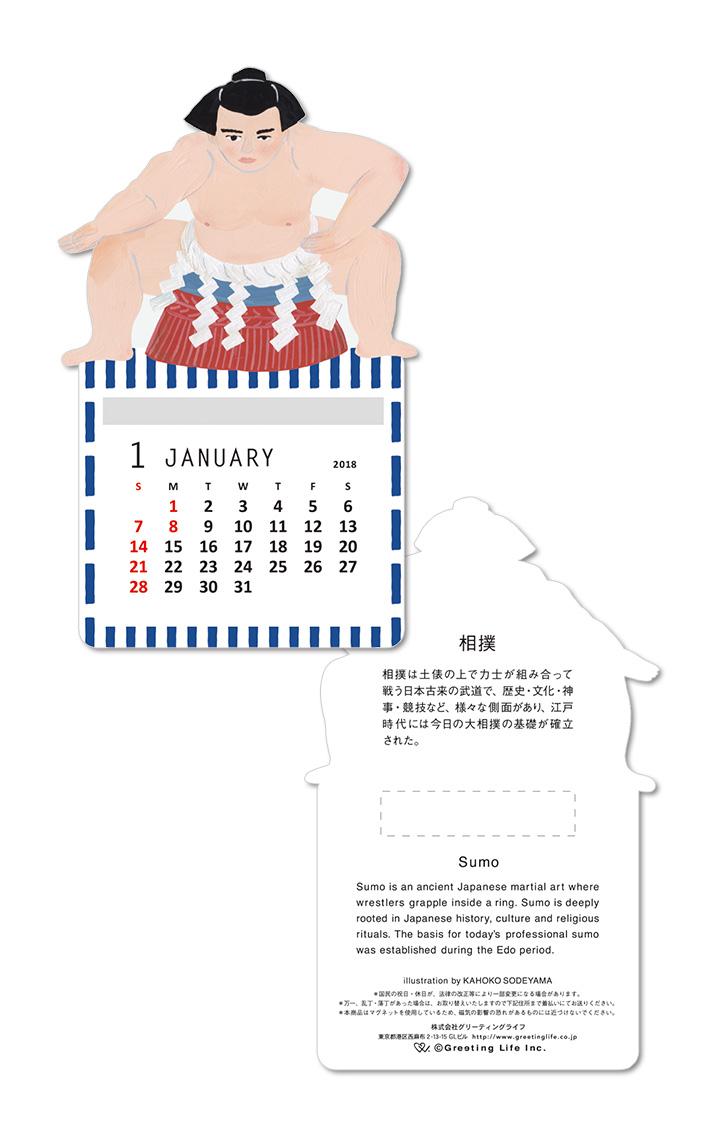 2018 ミニマグネットカレンダー 相撲