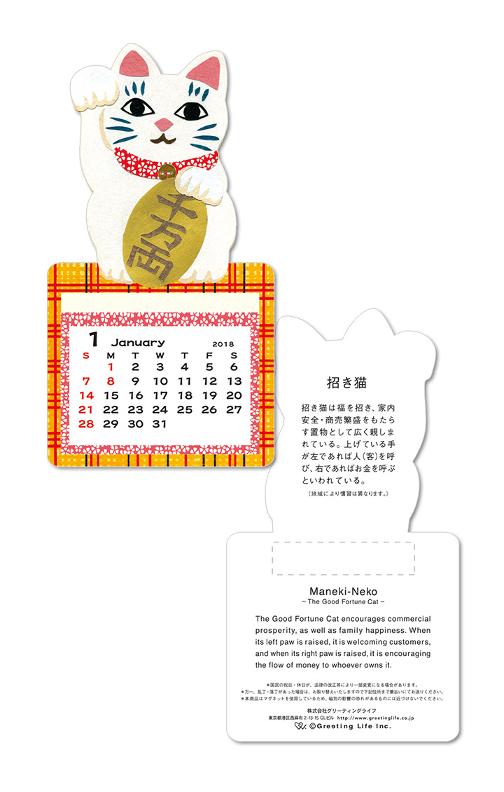 2018 ミニマグネットカレンダー 招き猫(右手)