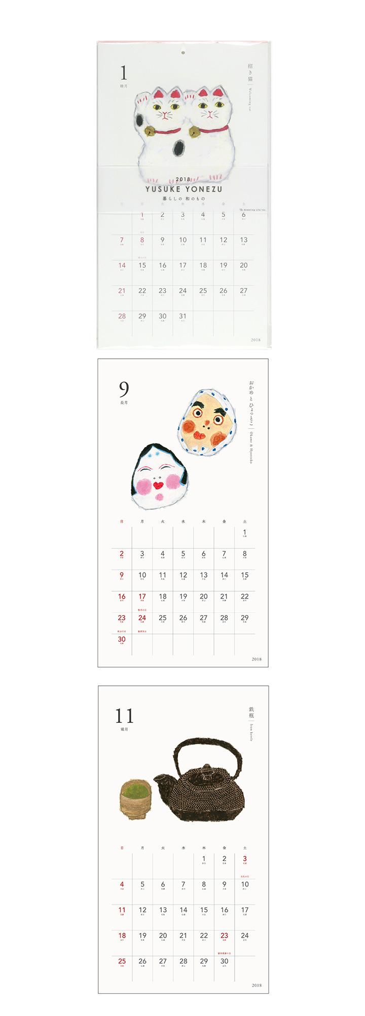 2018 米津祐介 和風壁掛カレンダー