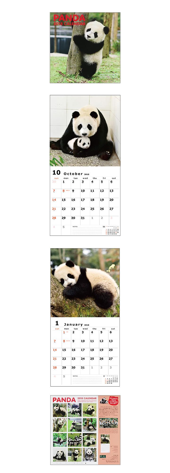 2018 パンダLPカレンダー