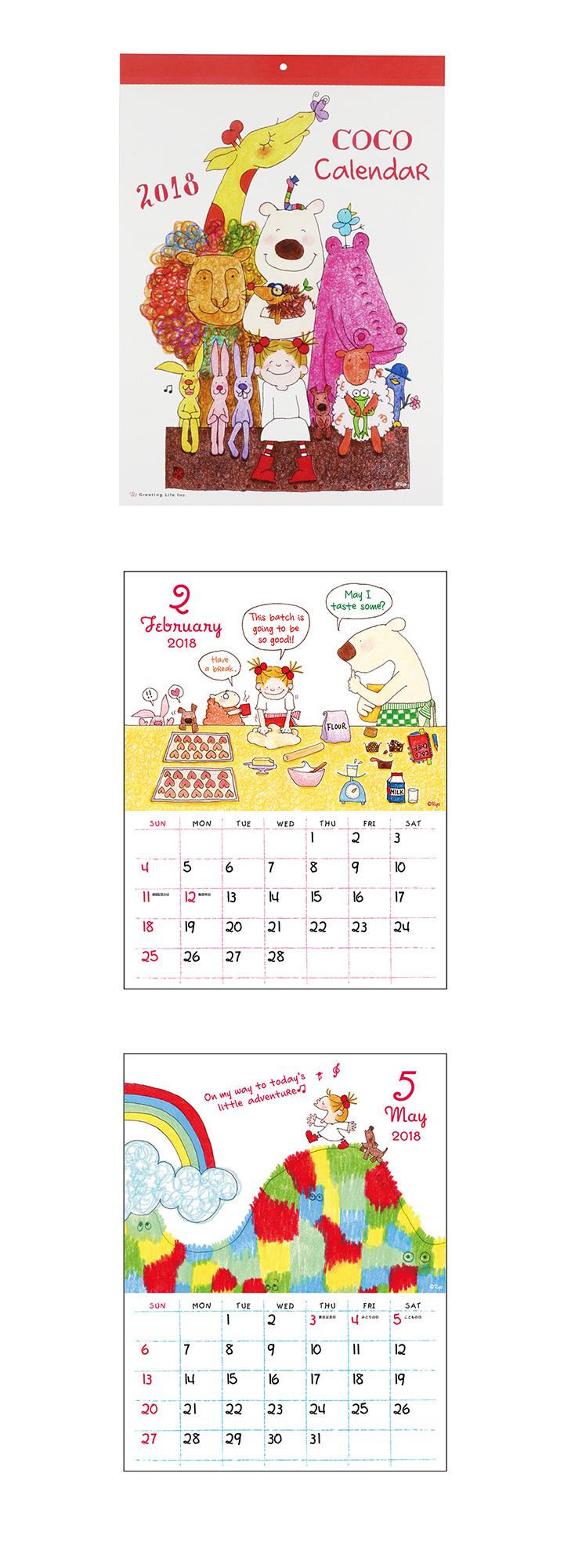 2018 ココちゃん/サカモトリョウ壁掛カレンダー