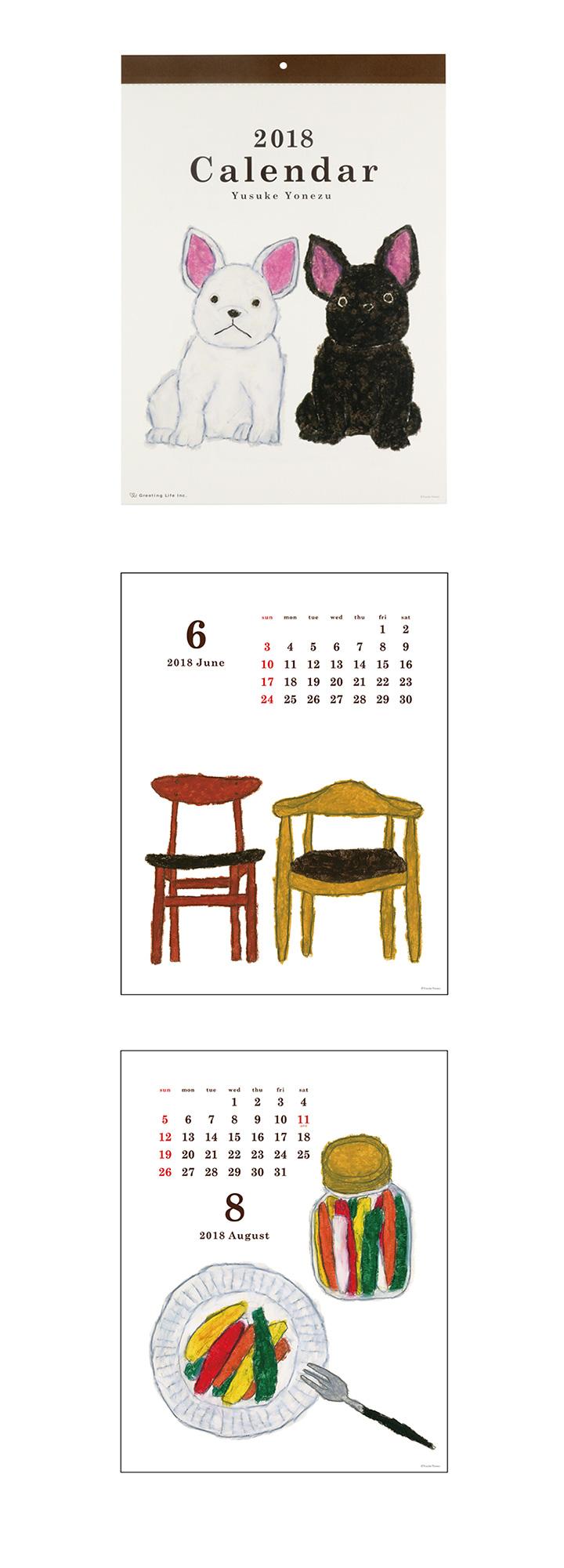 2018 米津祐介壁掛カレンダー