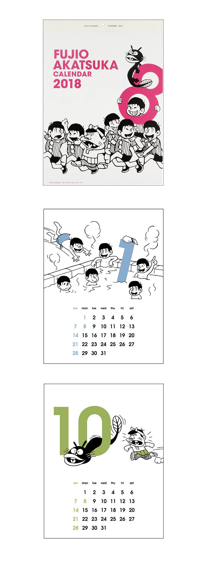 2018 FUJIO AKATSUKA壁掛カレンダー