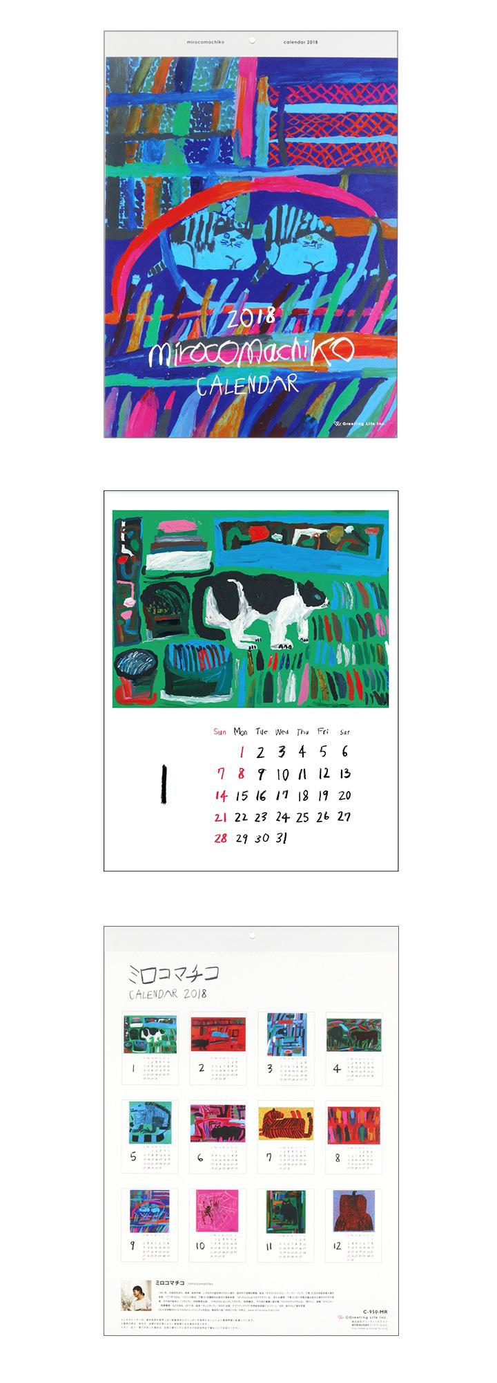 2018 ミロコマチコ壁掛カレンダー