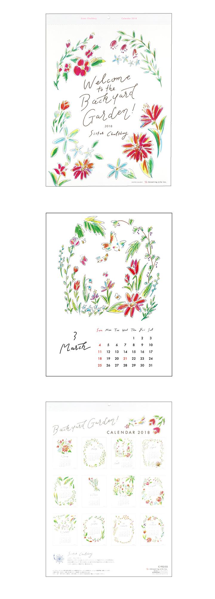 2018 ガーデン/シスターチョークボーイ壁掛カレンダー