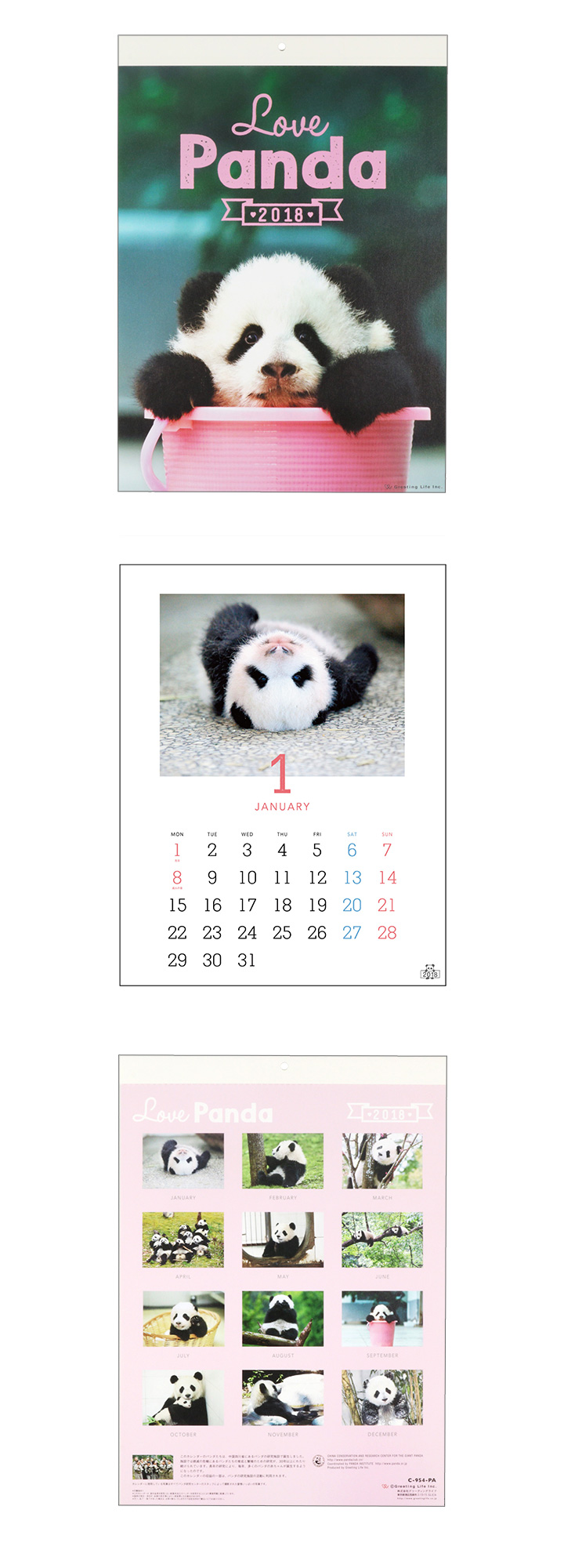 2018 ラブパンダ壁掛カレンダー