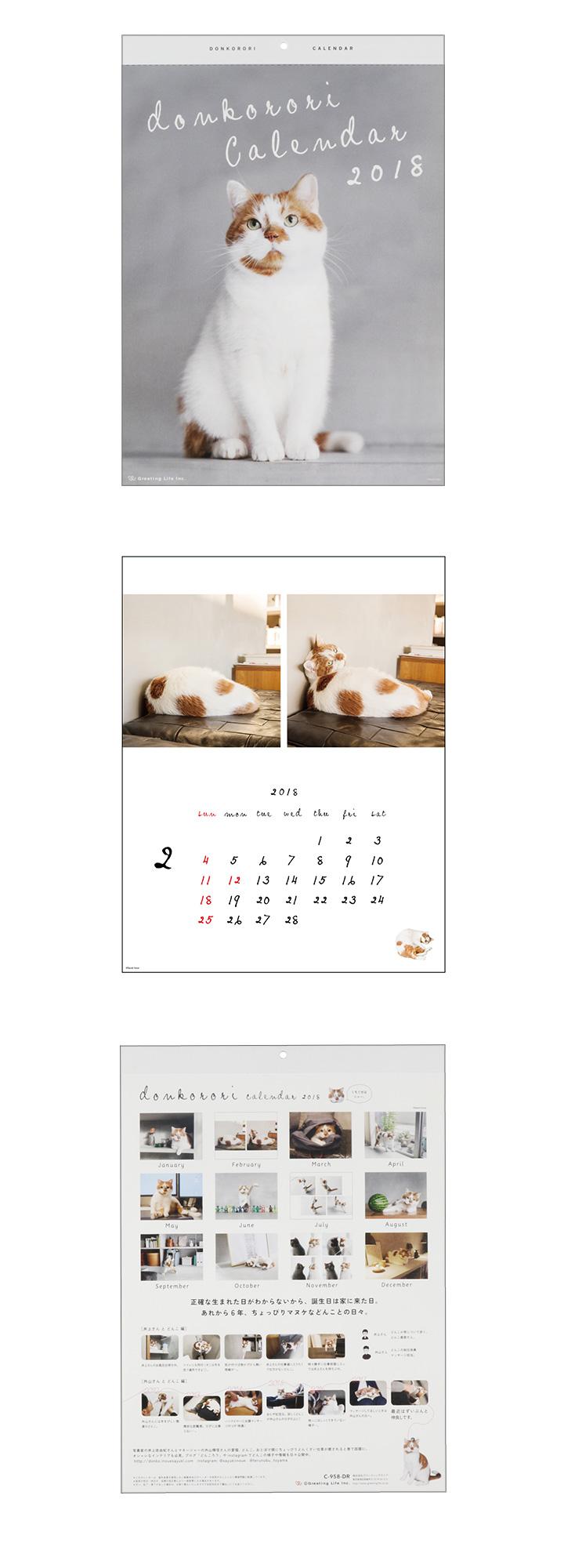 2018 どんころり壁掛カレンダー