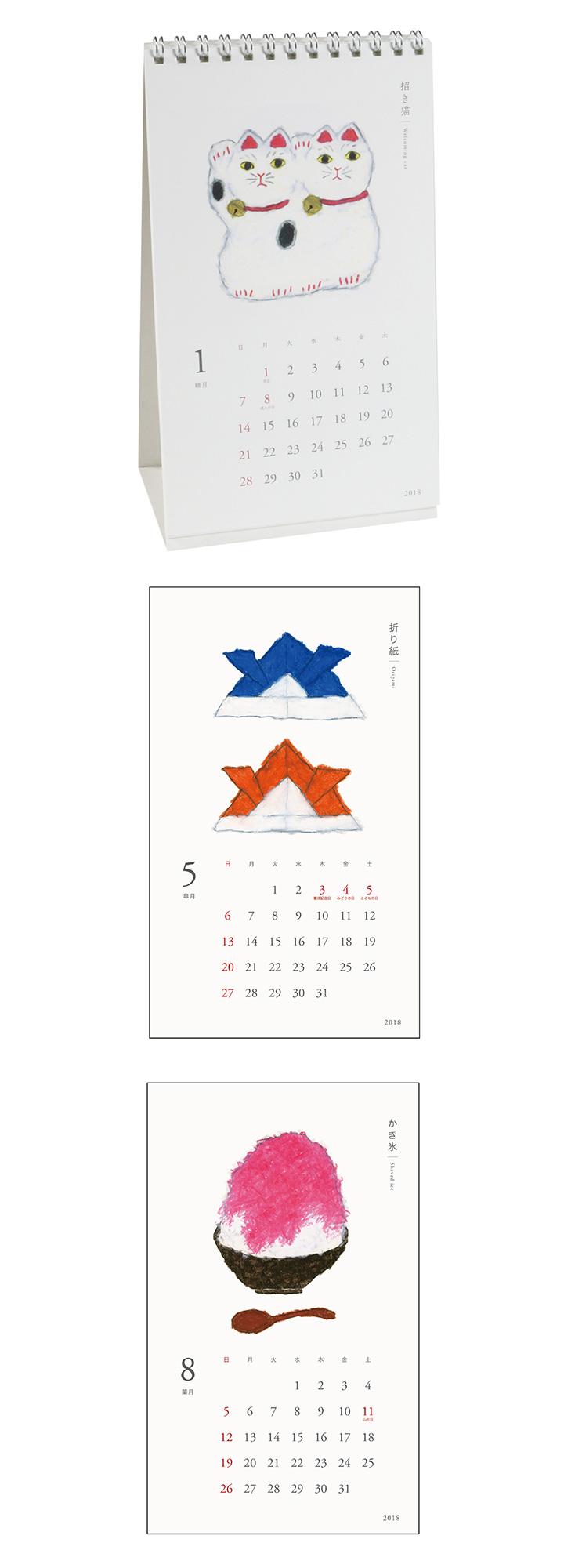 2018 米津祐介 和風卓上カレンダー