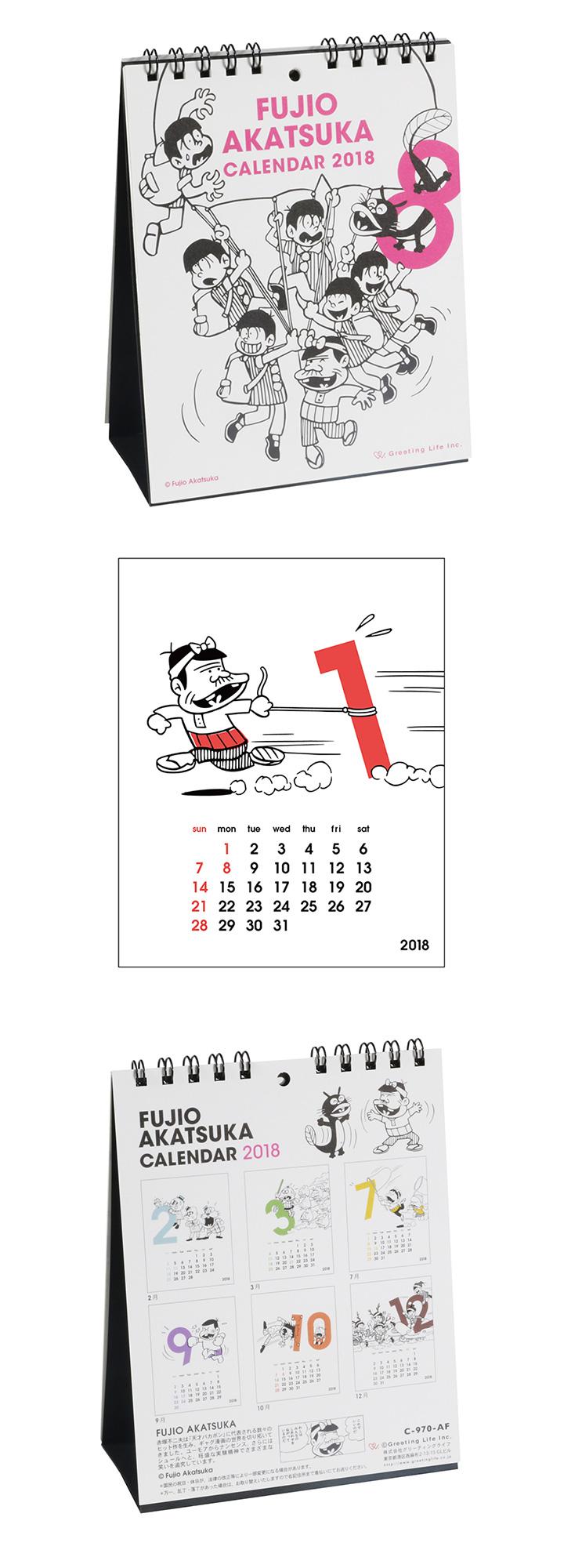 2018 FUJIO AKATSUKA卓上カレンダー