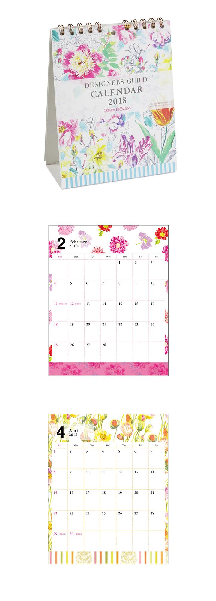 2018 デザイナーズギルド卓上カレンダー