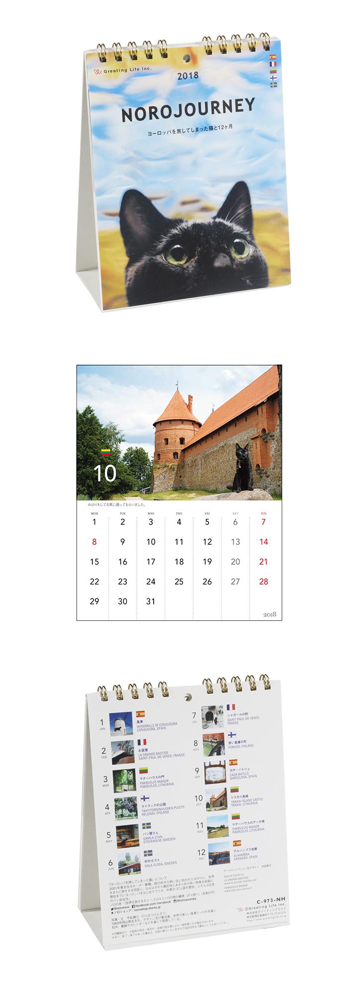 2018 ヨーロッパを旅してしまった猫と12ヵ月壁掛カレンダー