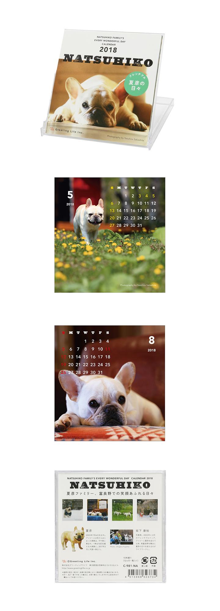 2018 夏彦ファミリー/坂下康裕FDカレンダー