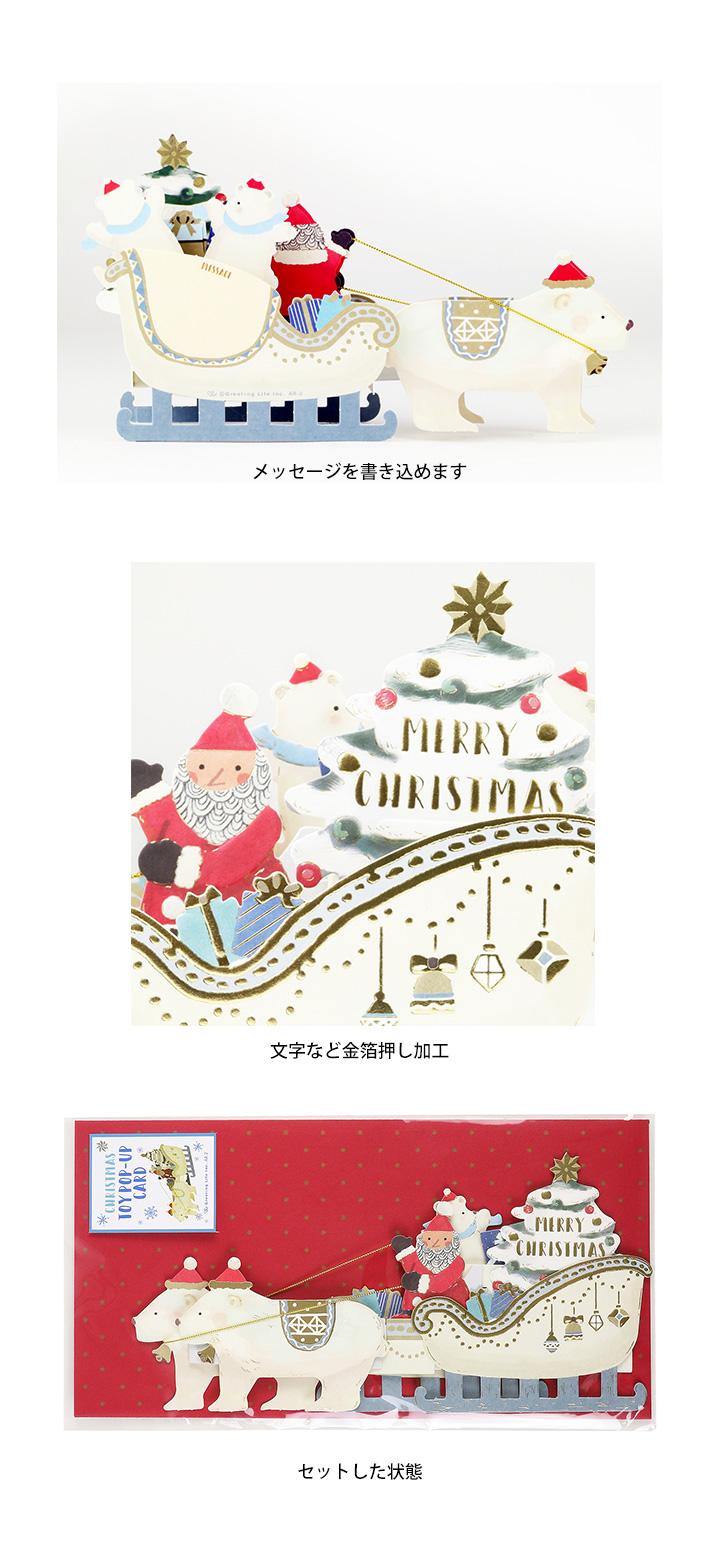 クリスマストイポップアップカード シロクマ詳細