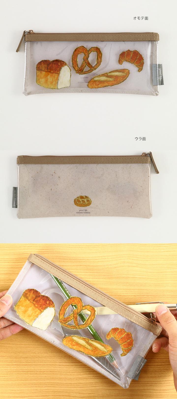 米津祐介クリアペンケース パン詳細画像