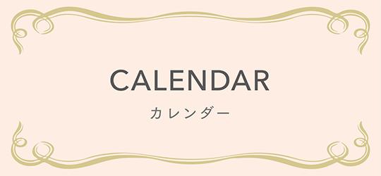 2022年度カレンダー
